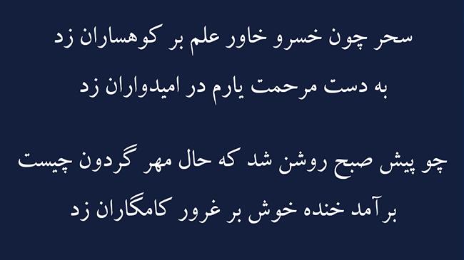غزل ساغر شادی - فال حافظ
