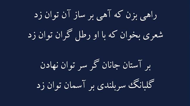 غزل دولت وصال - فال حافظ