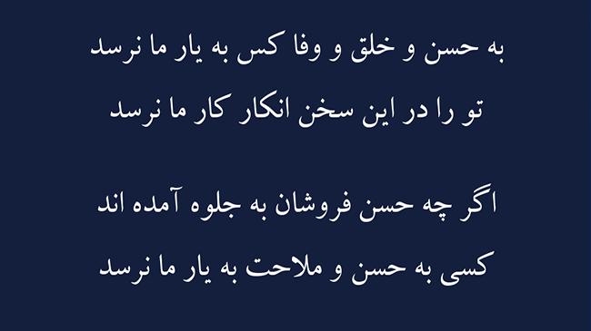 غزل غبار خاطر - فال حافظ