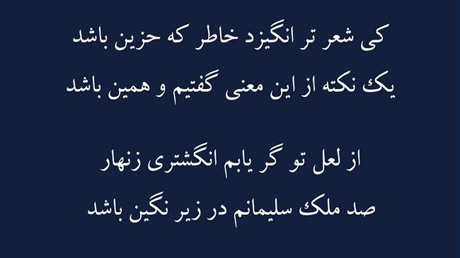 غزل کلک خیال انگیز - فال حافظ