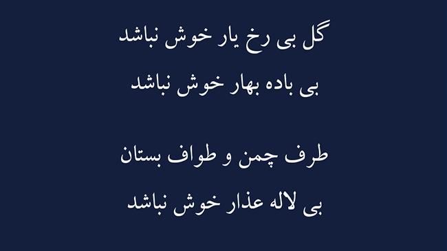 غزل رقص سرد - فال حافظ