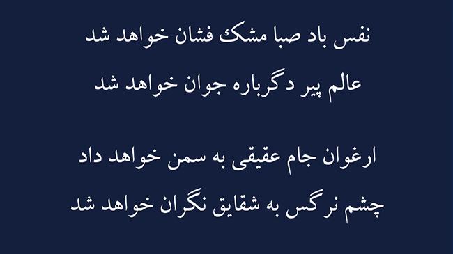 غزل سراپرده گل - فال حافظ