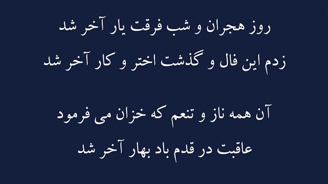 غزل صبح امید - فال حافظ