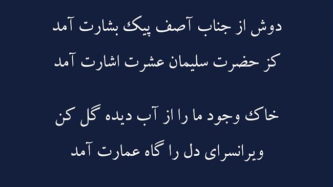 غزل پیک بشارت - فال حافظ