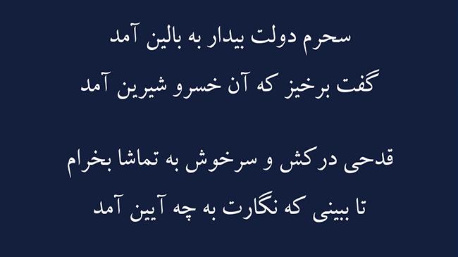 غزل کام دل - فال حافظ