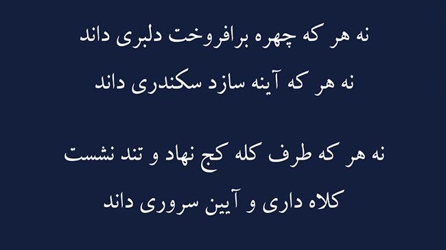 غزل کیمیا گری - فال حافظ