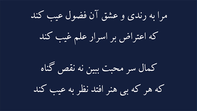غزل کلید گنج سعادت - فال حافظ