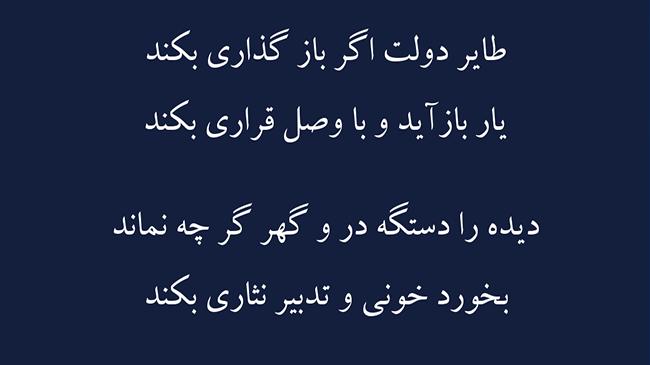 غزل طایر دولت - فال حافظ