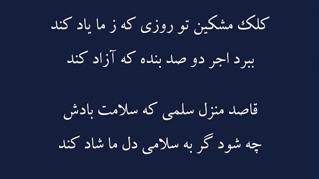 غزل گنج مراد - فال حافظ