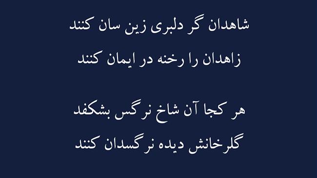 غزل بوته هجران - فال حافظ