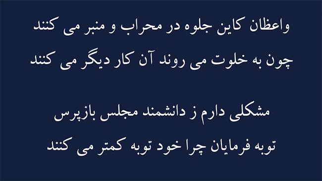 غزل میخانه عشق - فال حافظ