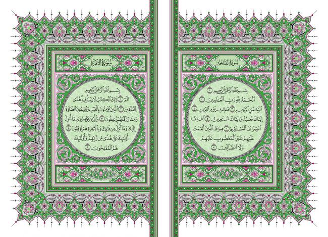 صفحه 1 قران (سوره فاتحه) - استخاره با قران