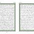 صفحه 31 قران (سوره بقره) – استخاره با قران