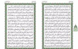 صفحه 37 قران (سوره بقره) – استخاره با قران