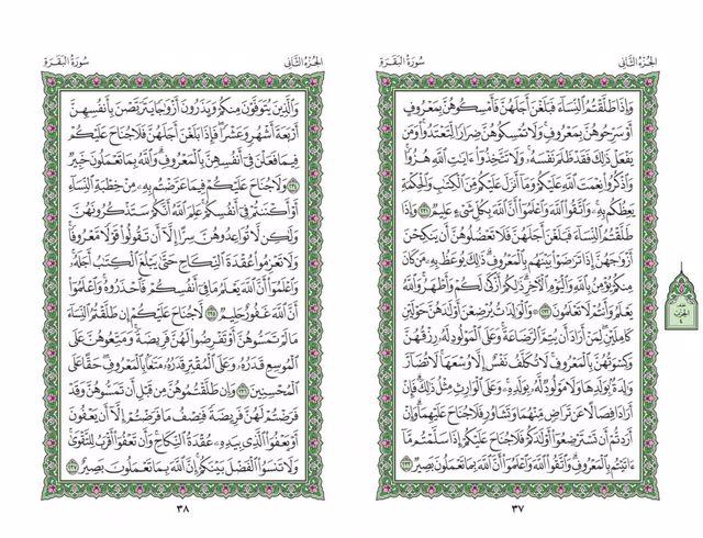 صفحه 37 قران (سوره بقره) - استخاره با قران