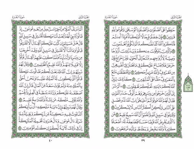 صفحه 39 قران (سوره بقره) - استخاره با قران