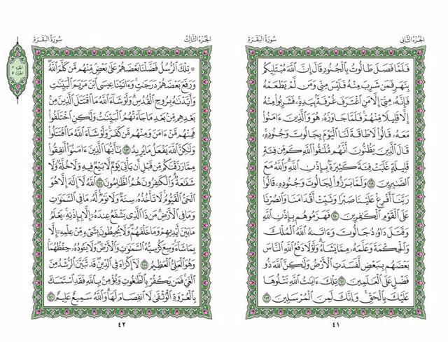 صفحه 41 قران (سوره بقره) - استخاره با قران