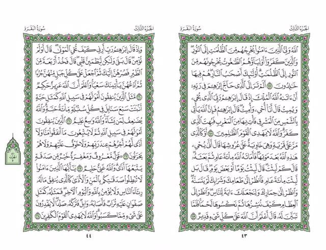 صفحه ۴۳ قران (سوره بقره)
