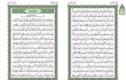 صفحه 49 قران (سوره بقره) – استخاره با قران