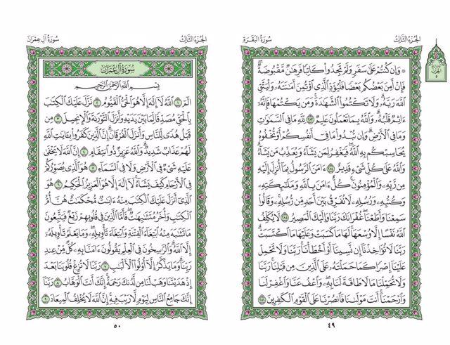 صفحه 49 قران (سوره بقره) - استخاره با قران