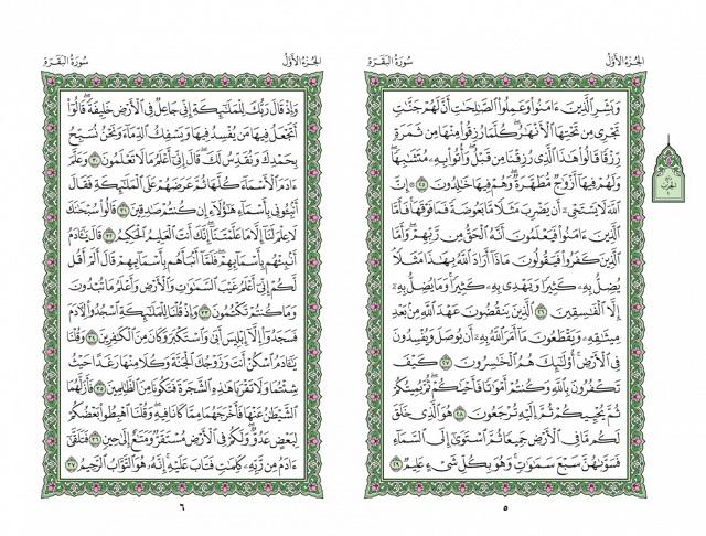 صفحه 5 قران (سوره بقره) - استخاره با قران