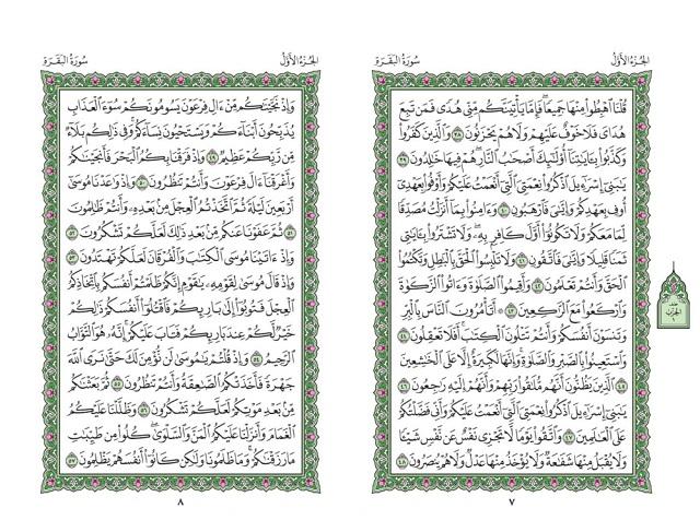 صفحه 7 قران (سوره بقره) - استخاره با قران