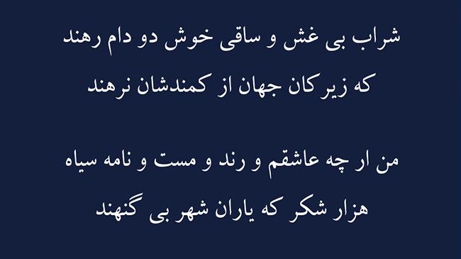 غزل دام ره - فال حافظ