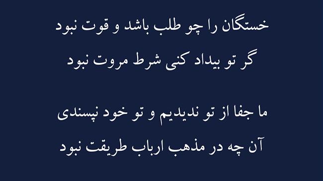غزل شهپر دولت - فال حافظ