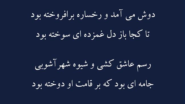 غزل عاشق کشی - فال حافظ
