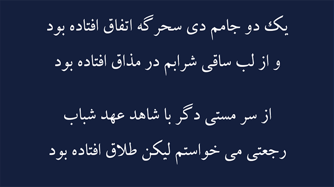 غزل دام اشتیاق - فال حافظ