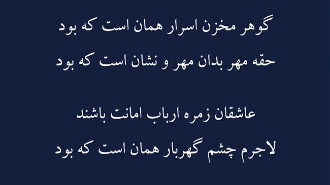 غزل حقه مهر - فال حافظ