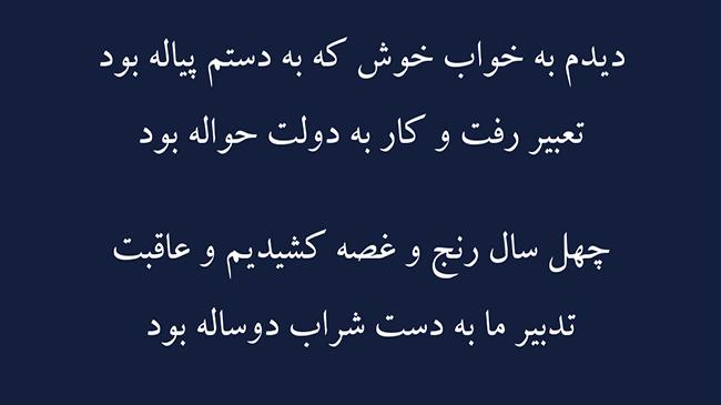 غزل دولت مساعد - فال حافظ