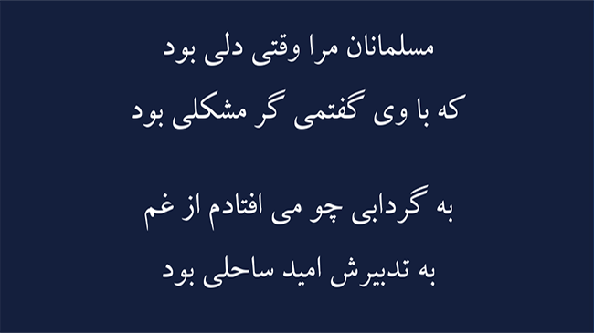 غزل منزل دامینگر - فال حافظ
