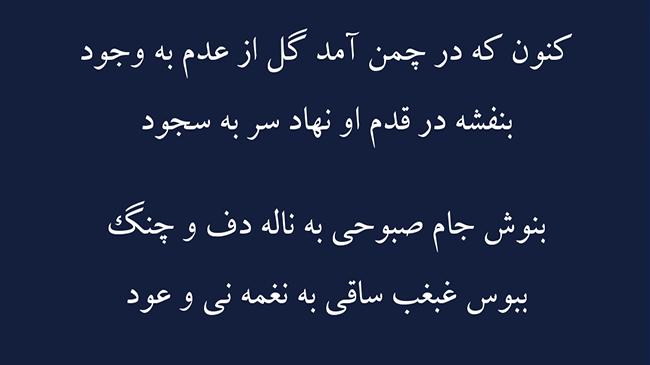 غزل طالع مسعود - فال حافظ