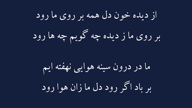 غزل ماه مهر پرور - فال حافظ