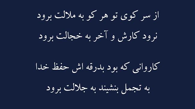 غزل دل گمگشته - فال حافظ