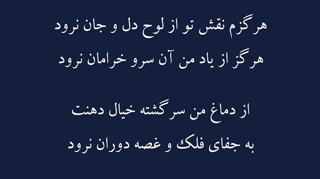 غزل خیال رخ تو - فال حافظ