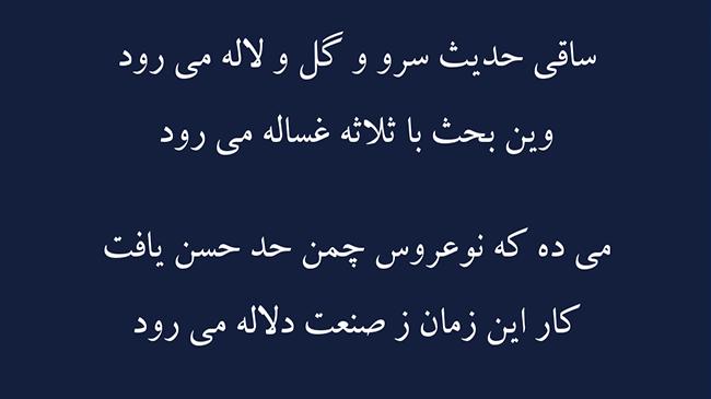 غزل چشم جاودانه - فال حافظ