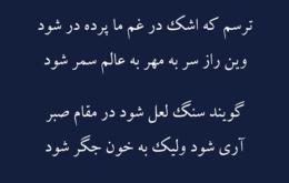 غزل کیمیای مهر – فال حافظ