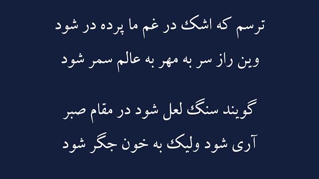 غزل کیمیای مهر - فال حافظ