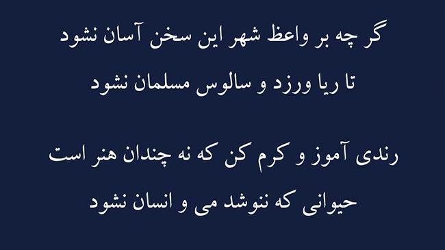 غزل گوهر پاک - فال حافظ
