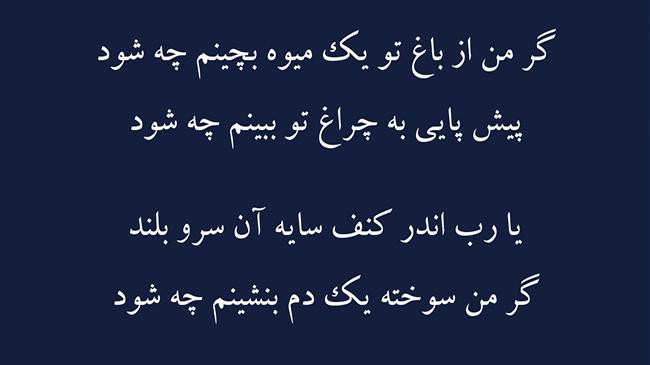 غزل مهر نگار - فال حافظ