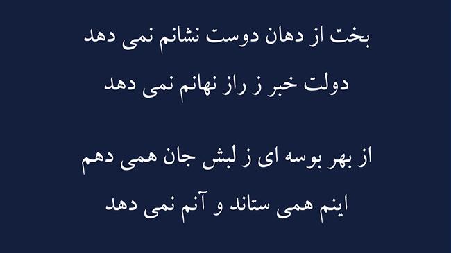 غزل بد عهدی زمانه - فال حافظ