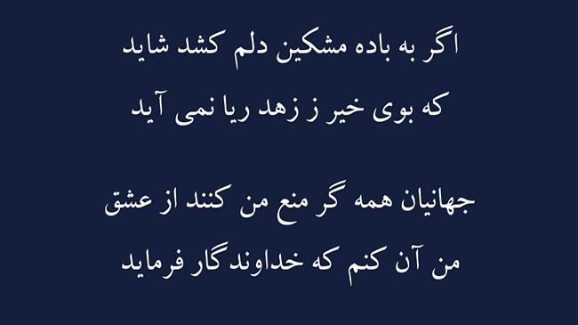 غزل حلقه ذکر - فال حافظ