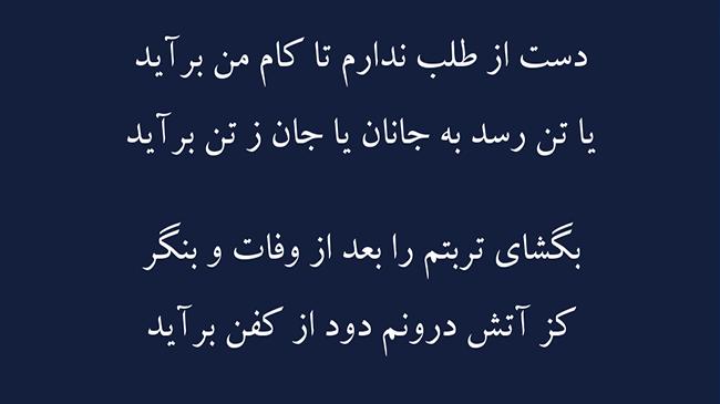 غزل جانان - فال حافظ