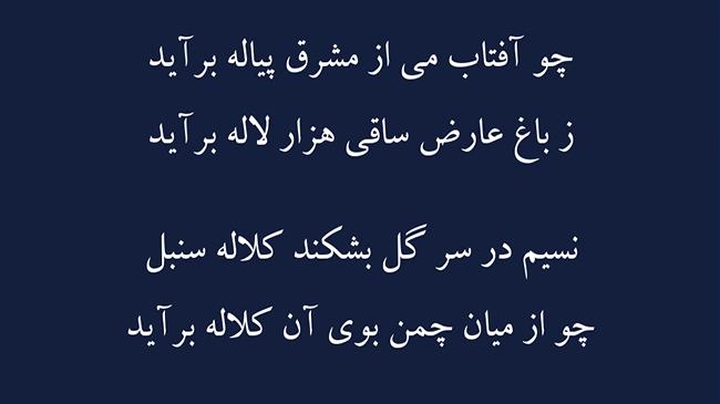 غزل شب هجران - فال حافظ