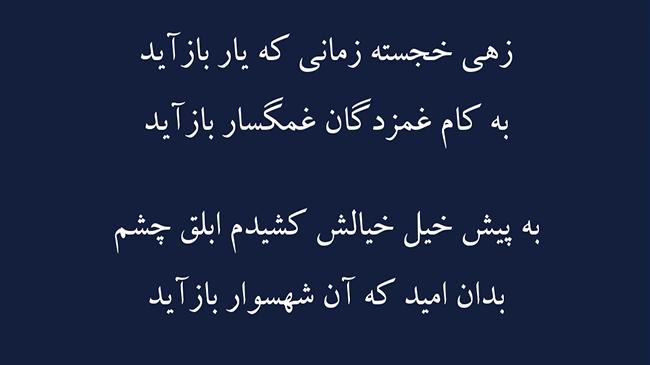 غزل کام غمزدگان - فال حافظ