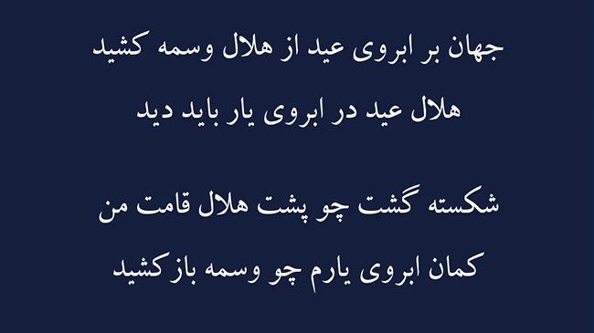غزل بهای وصل - فال حافظ