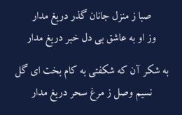 غزل عاشق بیدل – فال حافظ