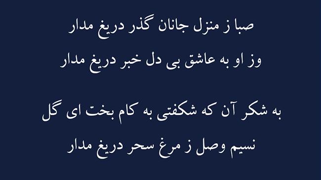 غزل عاشق بیدل - فال حافظ